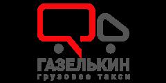 Газелькин