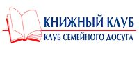 """Книжный клуб """"Клуб семейного досуга"""" Украина"""