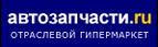 Автозапчасти.ру